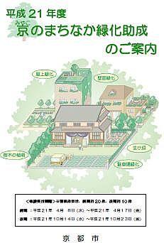 kyotocity_ryokka.jpg